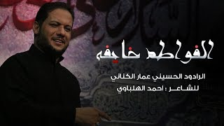 الفواطم خايفه   الملا عمار الكناني - موكب الثقلين - أهالي الدهاليك - بغداد