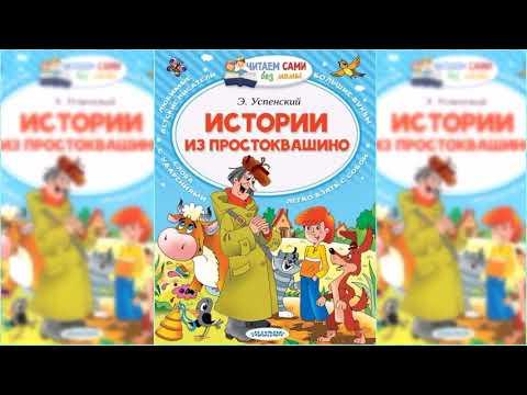Истории о Простоквашино, Эдуард Успенский аудиосказка слушать онлайн