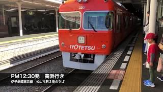 【前面展望】伊予鉄道高浜線 松山市駅〜高浜駅 ダイヤモンドクロス
