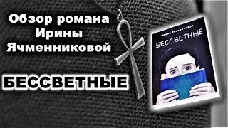 """""""Бессветные"""" - отечественная фантастика с элементами психологической драмы"""