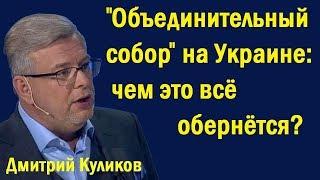 """Дмитpий Куликoв - """"Объединительный собор"""" на Украине: чем это всё обернётся? (политика) 17.12.18 г."""