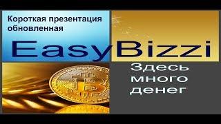 Easybizzi Осторожно ПИРАМИДА Отзывы Бизнес в интернете Заработок биткоинов Автоматизация млм МЛМ MLM