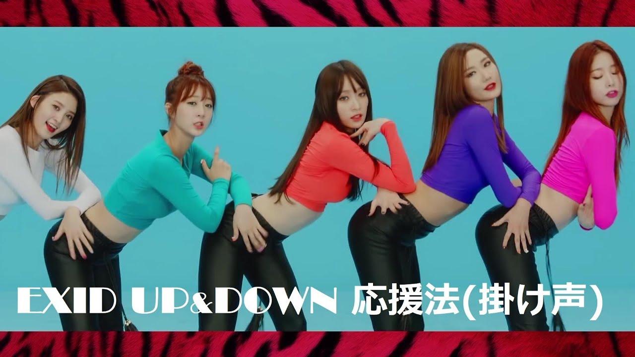 EXID「UP&DOWN」応援法(掛け聲+歌詞日本語訳+カナルビ) - YouTube