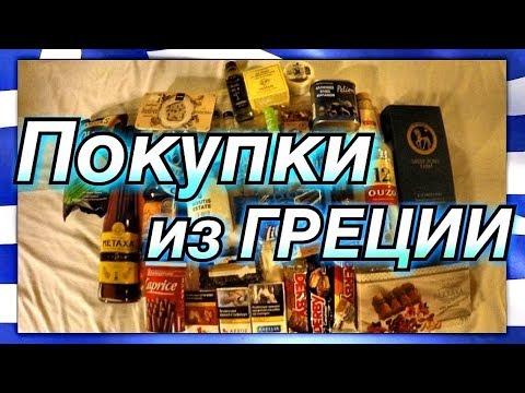 Покупки из Греции 2019