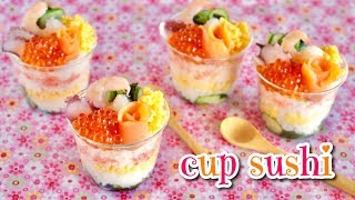 Cup Sushi ???? Easy Potluck Party Recipe ???? 簡単カップ寿司 - OCHIKERON - CREATE EAT HAPPY