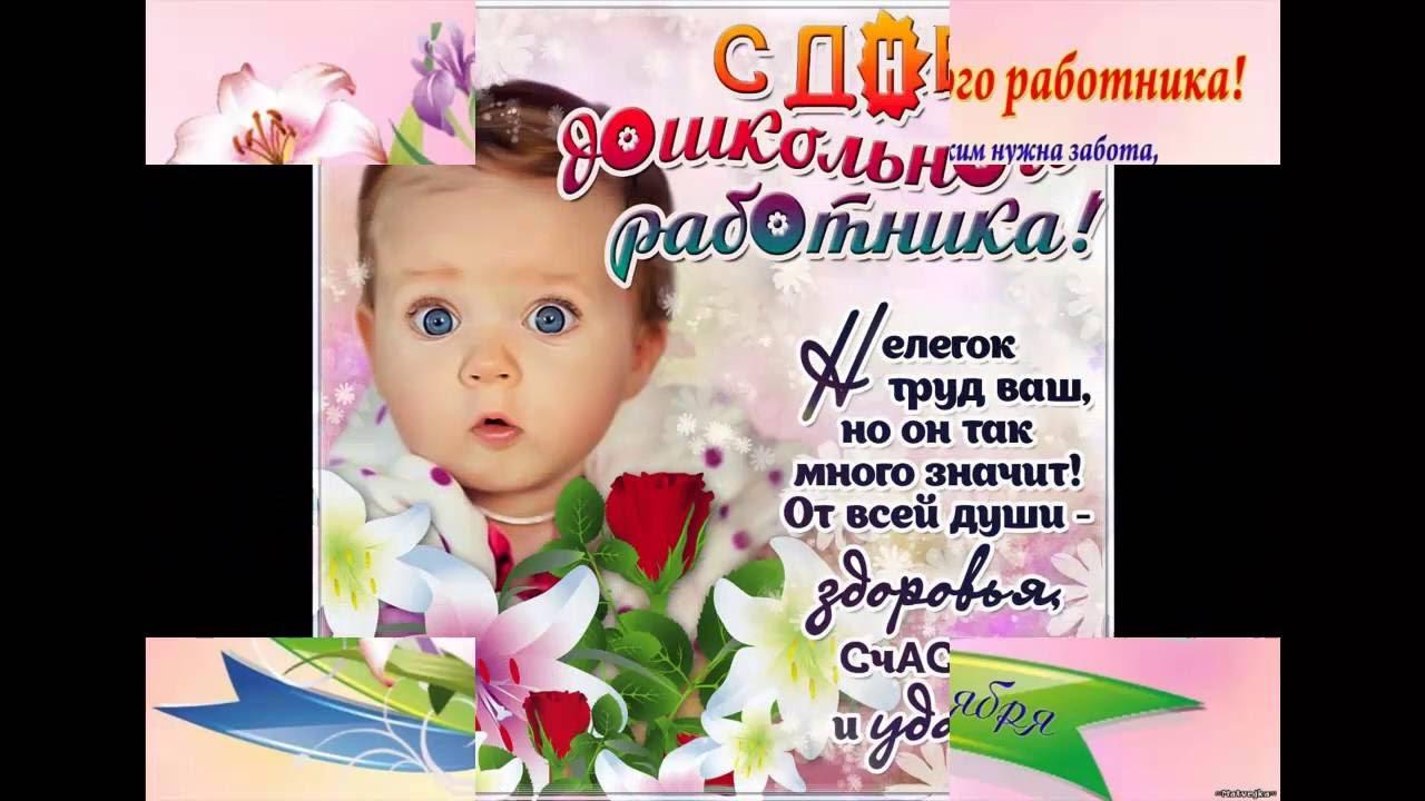 открытка с днем воспитателя и дошкольного работника фото