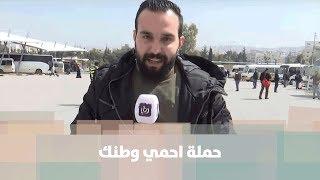 حملة احمي وطنك  - معاذ الردايدة
