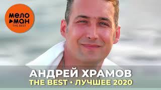 Андрей Храмов - The Best - Лучшее 2020