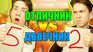 ОТЛИЧНИК VS ДВОЕЧНИК 2 / отличник против двоечника