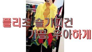 주름옷 트위키 플리츠 pleats0343 피라미드 플리…