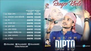 Dipto - Ronger Khela - Full Audio Album 2017 | Soundtek