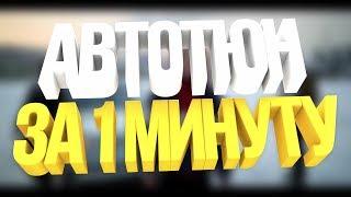 аВТОТЮН В ADOBE AUDITION ЗА 1 МИНУТУ
