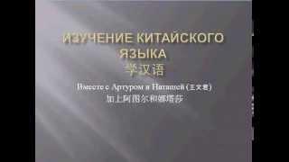 Изучение Китайского языка 学汉语(, 2014-08-09T06:14:20.000Z)