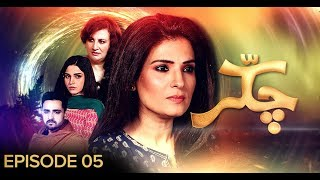 Chakkar Episode 5 | Pakistani Drama | 1 January 2019 | BOL Entertainment