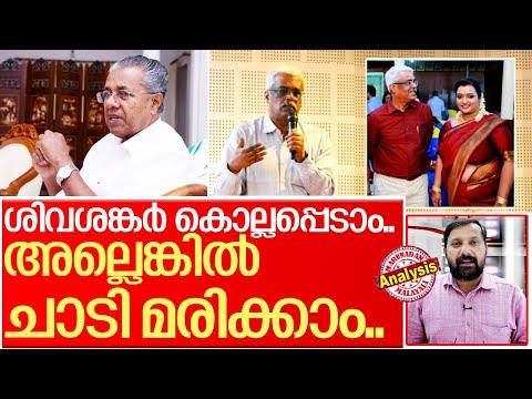 ശിവശങ്കര് ആത്മഹത്യ ചെയ്താല്..? I Analysis about principal secretary of kerala chief minister