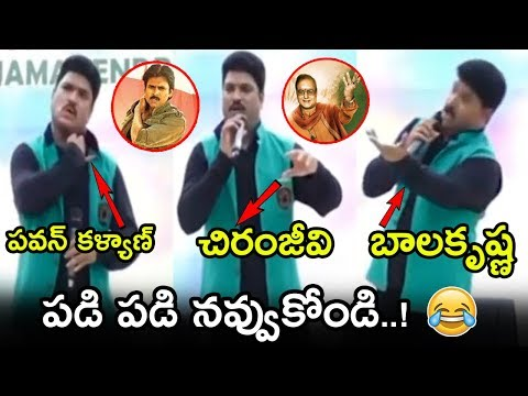 Siva Reddy Latest Hilarious Comedy Mimicry On Pawan Kalyan, Chiranjeevi & Balakrishna || NSE