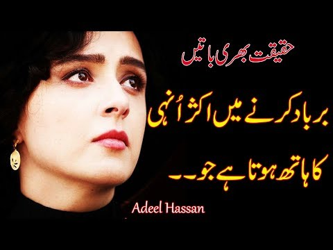 Urdu Quotations | Adeel Hassan|| Sad Urdu Quotes about life| Reality