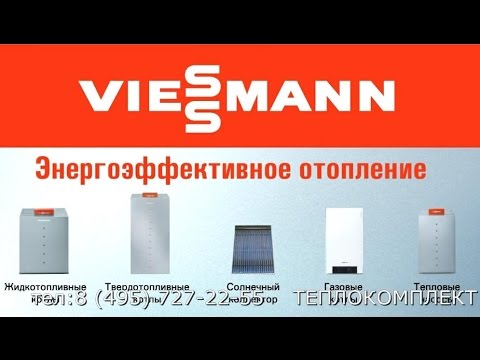Котлы Viessmann в Москве