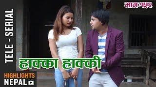 Hakka Hakki - Episode 152 | 9th July 2018 Ft. Daman Rupakheti, Ram Thapa