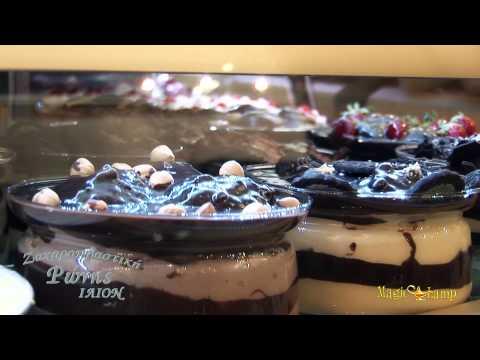 Ρώνης   Ζαχαροπλαστική Ίλιον,γλυκά,τούρτες,πάστες,γλυκά του ταψιού,παγωτά,τούρτες γενεθλίων
