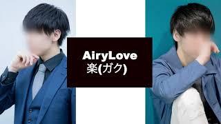 【AiryLove 楽(ガク)】ショートムービー