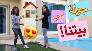 جولة في بيتنا 2018!! 🏠😍| House Tour 2018!🏠 - Rawan and Rayan