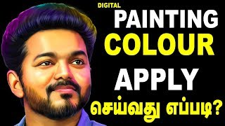 How To Apply Digital Painting Face Colour | Digital Painting Tutorial In Tamil | Digital Painting Co
