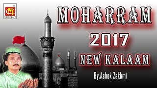 Download Moharram 2017 New Kalaam (jukebox) || Ashok Zakhmi || Musicraft MP3 song and Music Video