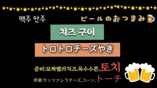 [JP]일본시골살이-맛있는 맥주 안주 / ビールのおつま…