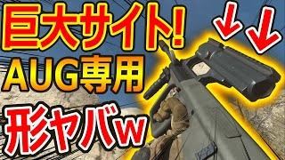 【CoD:MW】形ヤバ過ぎww AUG専用の巨大サイト!!『元祖AUGリスペク…