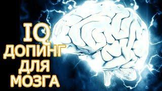 Как повысить свой   iq и научиться быстрее думать – Как стать креативным и развить мозг и мышление