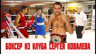 Разрушительный стиль Бокса от Ковалева