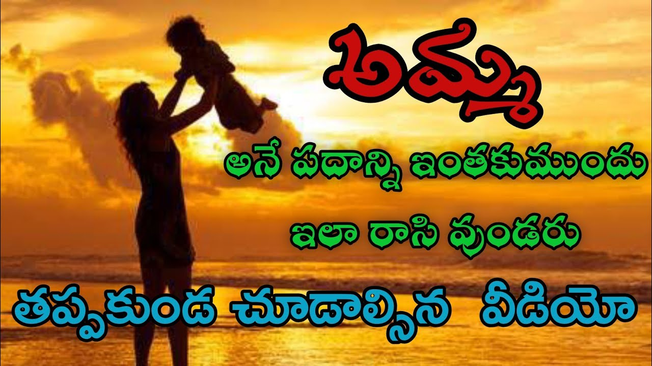 BEST GIFT TO YOUR MOTHER CONVERT LOVE WORD INTO AMMA WORD IN TELUGU BEST  LOVE GIFT