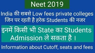 Neet 2019 ।। Low fees private medical college in India ।। Cutoff , fees & Seats