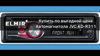 JVC KD-R311 FOSFET 50WX4 магнитола обзор настройок