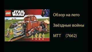 Обзор на лего звездные войны MTT 7662