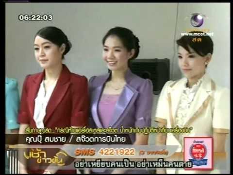 1 3 54สัมภาษณ์ สจ๊วต การบินไทย