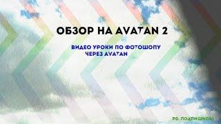 Видео урок по фотошопу через Avatan #2