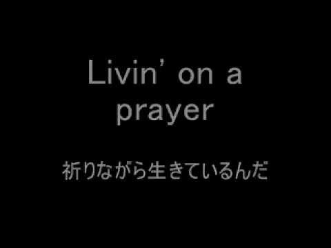 [歌詞&和訳] Bon Jovi - Livin' On A Prayer