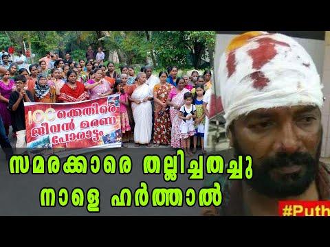 Strike Against IOC Plant : Hartal On Monday-Oneindia Tamil