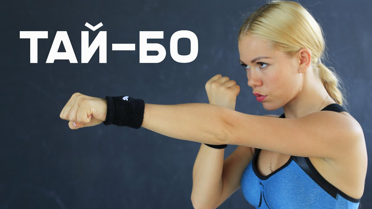 Тай-бо. Интенсивная тренировка для стройного тела [Workout | Будь в форме]