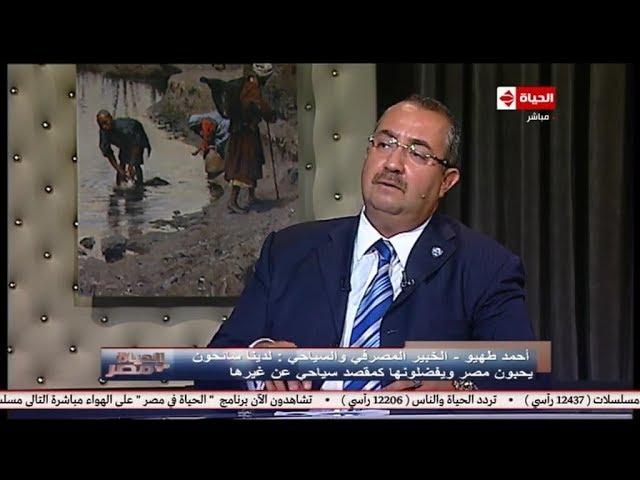 الحياة-في-مصر-الخبير-السياحي-أحمد-طهيو-السوشيال-ميديا-هي-الحل-للترويج-للسياحة