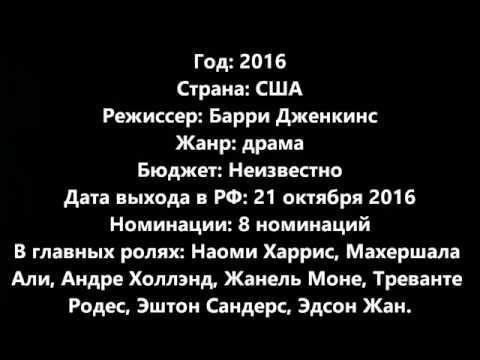 Оскар 2017. Номинация ЛУЧШИЙ ФИЛЬМ