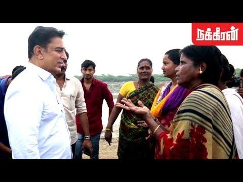 Kamal Haasan Visits Ennore Creek | Beginning of his political action | Ennore Port