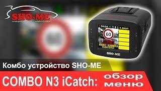 Видеоинструкция по настройке SHO-ME Combo N3 iCatch