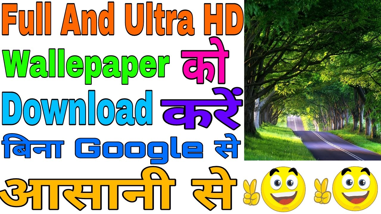Full Hd Or Ultra Hd Wallpaper Kaise Download Kare Youtube