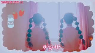 크레용팝 딸기우유 - OK Cover