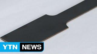 티타늄 2배 강한 새 강철소재 개발 / YTN