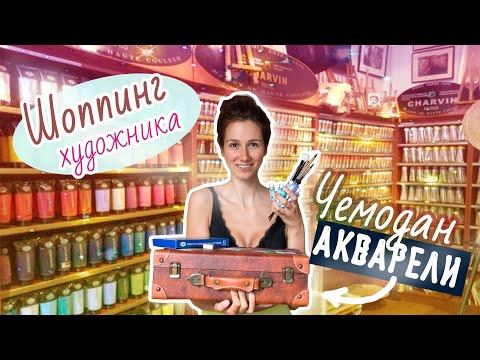 VLOG из художественного магазина Передвижник// Вооружилась до зубов