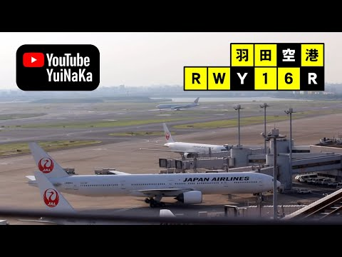 Tokyo Haneda Airport Runway16R with ATC_Part 2